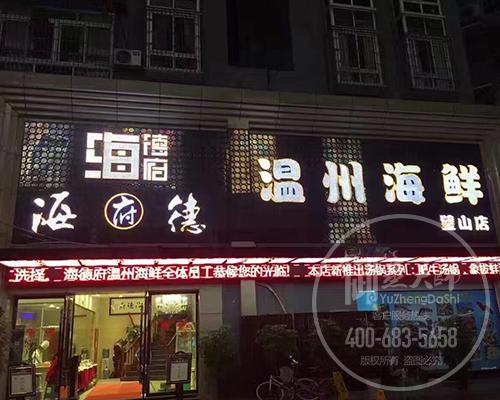 重庆海德府蒸汽海鲜
