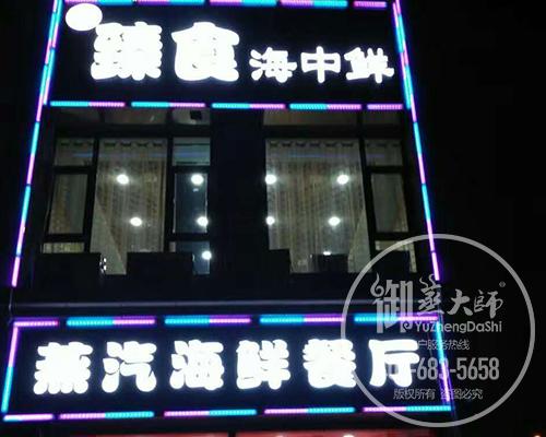 山西朔州臻食海中鲜蒸汽海鲜餐厅