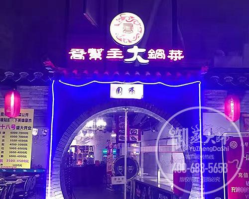 上海乔帮主大锅菜