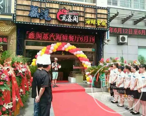 上海万鑫阁蒸汽海鲜餐厅
