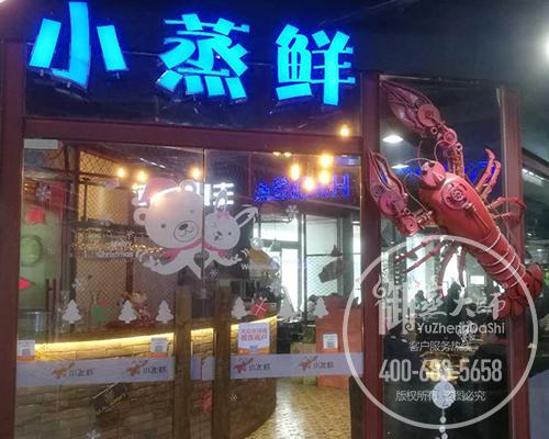上海小蒸鲜