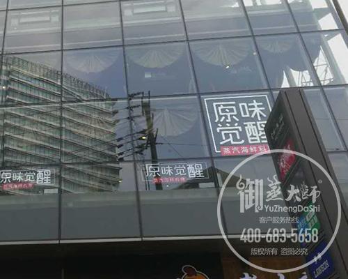 上海原味觉醒蒸汽海鲜