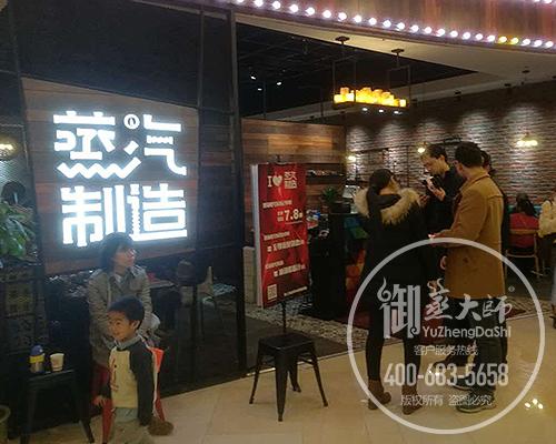 上海蒸汽制造蒸汽海鲜餐厅