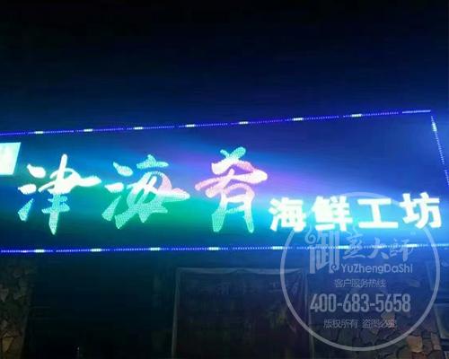 天津塘沽津海肴海鲜工坊