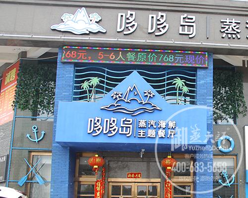 浙江嘉兴哆哆岛蒸汽海鲜主题餐厅