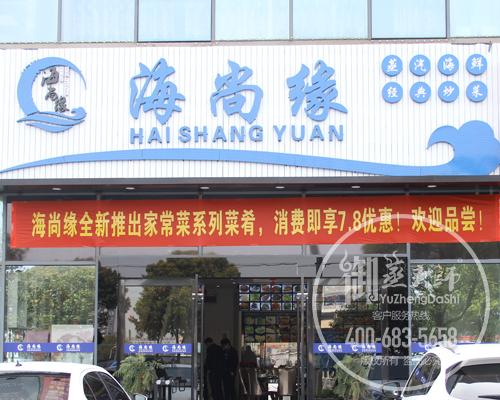 浙江嘉兴海尚缘蒸汽海鲜餐厅