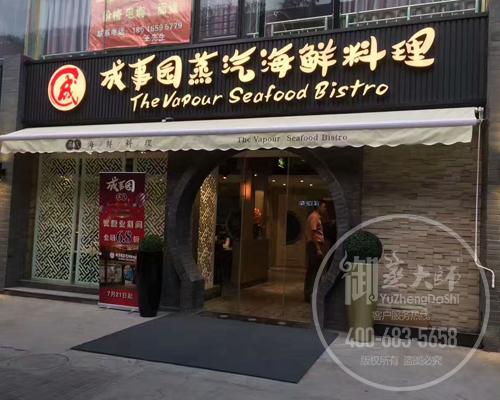 上海成事园蒸汽海鲜料理