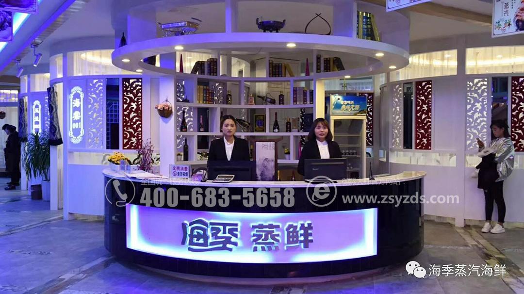 贵州省毕节市海季蒸汽海鲜
