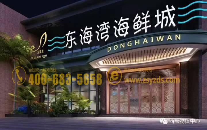 重庆东海湾蒸汽海鲜