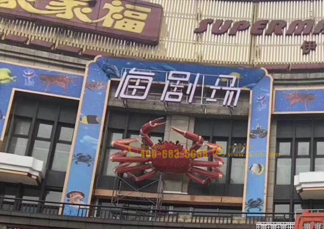 浙江余姚-海剧场