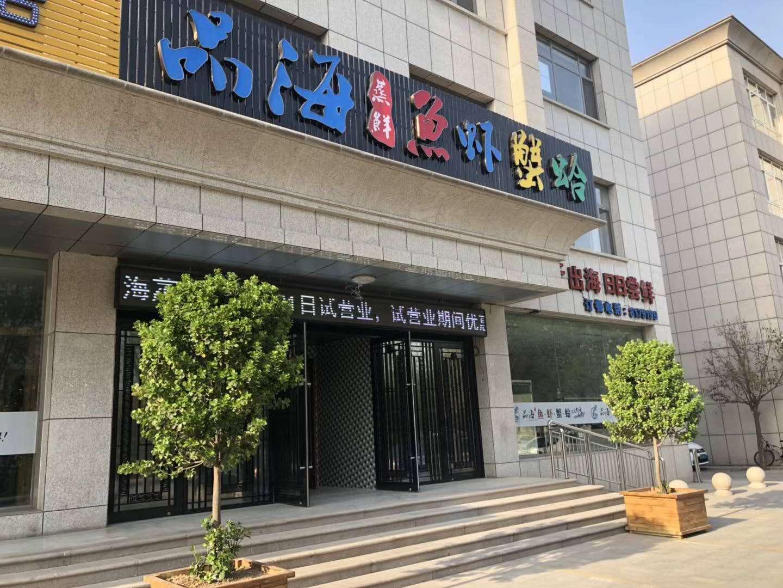 山东淄博- 品海蒸汽火锅