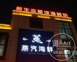 安徽安庆原生态蒸汽海鲜坊