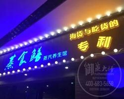 广西南宁安吉蒸食鳝