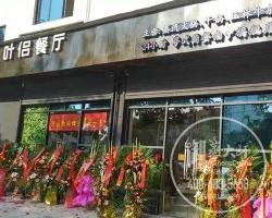 广西玉林叶侣餐厅