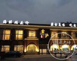 江苏常州金沙海鲜馆