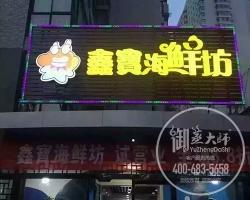 山西太原鑫宝海鲜坊
