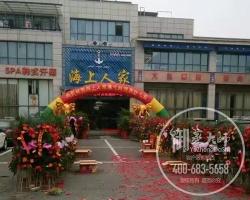 上海海上人家