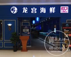上海龙宫海鲜