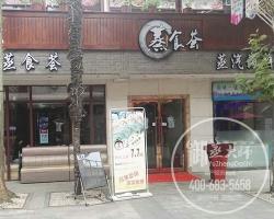 上海蒸食坊
