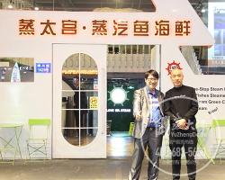 上海蒸太宫蒸汽鱼海鲜