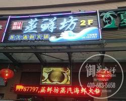上海蒸鲜坊蒸汽海鲜火锅