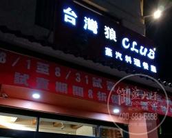 台湾狼CLUB蒸汽海鲜料理餐厅