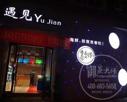 浙江台州遇见蒸汽海鲜主题餐厅