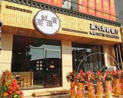 广西北海蒸鲜逗宴蒸汽海鲜餐厅