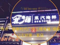 陕西榆林—北海蒸汽海鲜