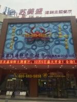 苏州— 苏美盛海鲜主题餐厅